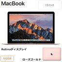 Apple 12インチ MacBook 512GB SSD ローズゴールド MNYN2J/A Retinaディスプレイ ノートパソコン MNYN2JA アップル【送料無料】【KK9N0D18P】