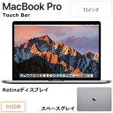 Apple 15インチ MacBook Pro 512GB SSD スペースグレイ MPTT2J/A Retinaディスプレイ Touch Bar搭載 ノートパソコン MPTT2JA アップル..
