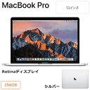 Apple 13インチ MacBook Pro 256GB SSD シルバー MPXU2J/A Retinaディスプレイ ノートパソコン MPXU2JA アップル【送料無料】【KK9N0D1..