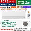 三菱 20畳用 6.3kW 200V エアコン 寒冷地エアコン ズバ暖 霧ヶ峰 HXVシリーズ 2018年モデル MSZ-HXV6318S-W-SET ウェーブホワイト MSZ-..