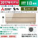 三菱 18畳用 5.6kW 200V エアコン 霧ヶ峰 Sシリーズ 2017年モデル MSZ-S5617S-N-SET