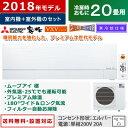三菱 20畳用 6.3kW 200V エアコン 寒冷地エアコン ズバ暖 霧ヶ峰 VXVシリーズ 2018年モデル MSZ-VXV6318S-W-SET シルキープラチナ MSZ-..