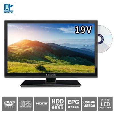 外付けHDD録画対応 19V型 DVD内蔵 液晶テレビ 19DTV-02 エスキュービズム【送料無料】【KK9N0D18P】