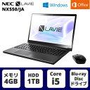 NEC ノートパソコン LAVIE Note NEXT NX550/JA PC-NX550JAB グレイスブラックシルバー 15.6型ワイド【送料無料】【KK9N0D18P】