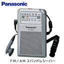 パナソニック FM/AM 2バンドレシーバー RF-NA35-S シルバー【送料無料】【KK9N0D18P】