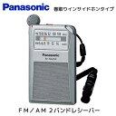 パナソニック FM/AM 2バンドレシーバー RF-NA35R-S シルバー 巻取りインサイドホンタイプ【送料無料】【KK9N0D18P】