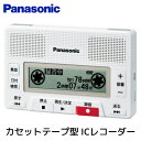 パナソニック ICレコーダー RR-SR350-W ホワイト ボイスレコーダー【送料無料】【KK9N0D18P】
