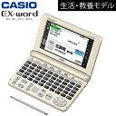 カシオ 電子辞書 エクスワード EX-w...