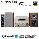 ケンウッド Bluetooth NFC搭載 コンポ Kseries コンパクトコ