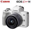 【即納】Canon キヤノン ミラーレス一眼カメラ EOS Kiss M EF-M15-45 IS STM レンズキット EOSKissM-1545LK-WH ホワイト【送料無料】【KK9N0D18P】