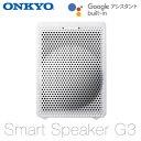 【即納】ONKYO Google アシスタント搭載 スマートスピーカー Smart Speaker G3 VC-GX30-W オンキヨー【送料無料】【KK9N0D18P】