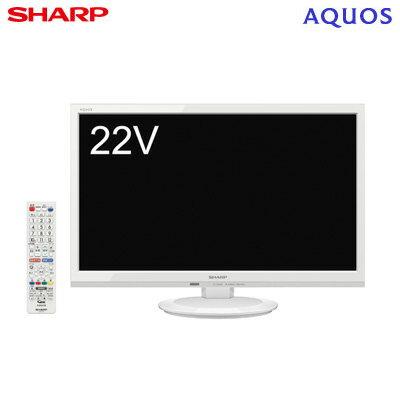 シャープ 22V型 液晶テレビ アクオス ADライン 2T-C22AD-W ホワイト【送料無料】【KK9N0D18P】