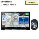 パイオニア AVIC-CL902 サイバーナビ 8V型ワイド カーナビ 地上デジタルTV/DVD-V/CD/Bluetooth/USB/SD/チューナー LS ラージサイズ【送料無料】【KK9N0D18P】