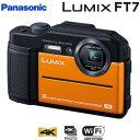 パナソニック デジタルカメラ コンパクトカメラ ルミックス LUMIX FT7 DC-FT7-D オレンジ【送料無料】【KK9N0D18P】