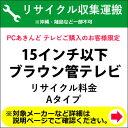 15インチ以下 ブラウン管テレビ リサイクル料金(Aタイプ) 収集運搬料金【KK9N0D18P】