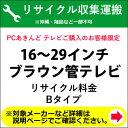 16〜29インチ ブラウン管テレビ リサイクル料金(Bタイプ) 収集運搬料金【KK9N0D18P】