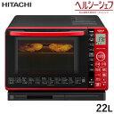 【即納】日立 22L 過熱水蒸気オーブンレンジ ヘルシーシェフ MRO-VS7-R レッド【送料無料