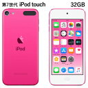 【キャッシュレス5%還元店】アップル 第7世代 iPod touch MVHR2J/A 32GB ピンク MVHR2JA Apple アイポッド タッチ【送料無料】【KK9N0D18P】