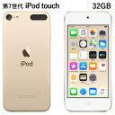 アップル 第7世代 iPod touch MVHT2J/A 32GB ゴールド MVHT2JA Apple アイポッド タッチ【送料無料】【KK9N0D18P】