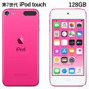 アップル 第7世代 iPod touch MVHY2J/A 128GB ピンクMVHY2JA Apple アイポッド タッチ【送料無料】【KK9N0D18P】
