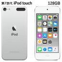 アップル 第7世代 iPod touch MVJ52J/A 128GB シルバーMVJ52JA Apple アイポッド タッチ