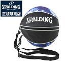 【正規販売店】スポルディング バスケットボール用 ボールバッグ マーブル ブルー 49-001MBL【送料無料】【KK9N0D18P】