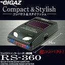 コンパクトソーラーレーダー探知機 GIGAZ RS-360【送料無料】【KK9N0D18P】