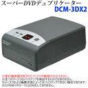 スーパーDVDデュプリケーター DCM-3DX2【送料無料】【KK9N0D18P】