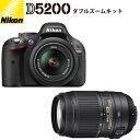 ニコン デジタル一眼レフカメラ D5200 ダブルズームキット D5200-WZ-BK ブラック 【送料無料】