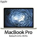 Apple MacBook Pro Retinaディスプレイ 2300/15.4 ME294J/A 15.4型 アップル マックブック プロ ME294JA 【送料無料】