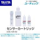 タニタ 電子尿糖計 ユーチェック用 センサーカートリッジ UG-120-S 【送料無料】【KK9N0D18P】