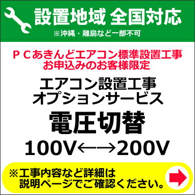 エアコン 電圧切替 (100V←→200V)【送料無料】【KK9N0D18P】