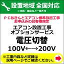 エアコン 電圧切替 (100V←→200V)【KK9N0D18P】