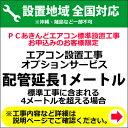 エアコン 配管延長1メートル(標準工事に含まれる4メートルを超える場合)【KK9N0D18P】