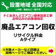 廃品エアコン回収(リサイクル料金 Aタイプ)料金(※沖縄・離島など除く)【KK9N0D18P】