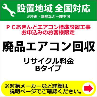 廃品エアコン回収(リサイクル料金 対象メーカーB...の商品画像