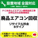 廃品エアコン回収(リサイクル料金 Bタイプ)料金(※沖縄・離島など除く)【送料無料】【KK9N0D18P】
