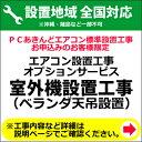 エアコン室外機設置工事(ベランダ天吊設置)【KK9N0D18P】