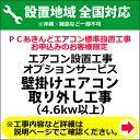 壁掛けエアコン取り外し工事(4.6kw以上)【KK9N0D18P】