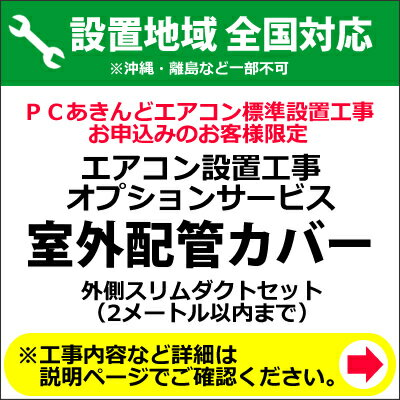 エアコン 室外配管カバー(外側スリムダクトセット) (2メートル以内まで)【送料無料】【KK9N0D18P】