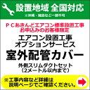 エアコン 室外配管カバー(外側スリムダクトセット) (2メートル以内まで)【KK9N0D18P】