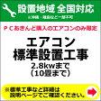 ショッピングエアコン エアコン標準設置工事 2.8kwまで (10畳まで)【KK9N0D18P】
