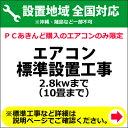 エアコン標準設置工事 2.8kwまで (10畳まで)【KK9N0D18P】