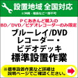 BD/DVDレコーダー及びビデオデッキの全国一律設置作業料金【KK9N0D18P】