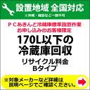 170L以下の冷蔵庫回収(リサイクル料金 Bタイプ)料金(※沖縄・離島など除く)【送料無料】【KK9N0D18P】
