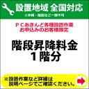 階段昇降料金 1階分【KK9N0D18P】