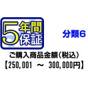 PCあきんど延長保証のお申込み(分類6)250001〜300000円【送料無料】【KK9N0D18P】
