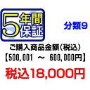 PCあきんどご購入者様対象 延長保証のお申込み(分類9)500001〜600000円【送料無料】【KK9N0D18P】