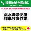 温水洗浄便座の全国一律設置作業料金【KK9N0D18P】