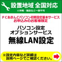 パソコン設定オプションサービス【無線LAN設定】【KK9N0D18P】